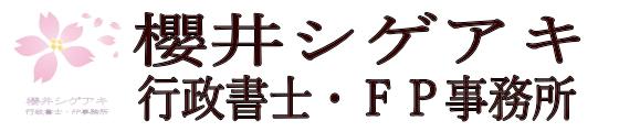 櫻井シゲアキ行政書士・FP事務所